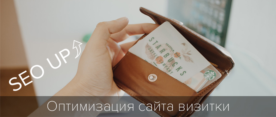 Оптимизация визитки