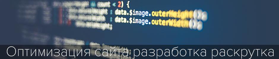 Оптимізація сайту розробка розкрутка