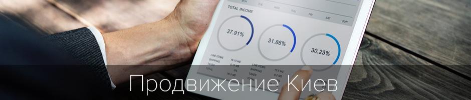 Продвижение Киев