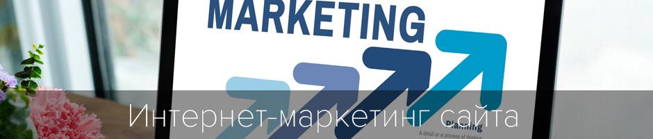 Интернет-маркетинг сайта