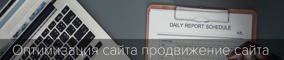 Оптимізація сайту просування сайту