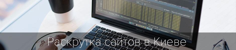 Раскрутка сайтов в Киеве