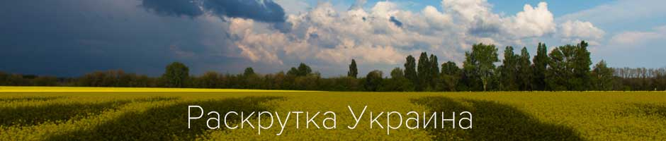 Раскрутка Украина
