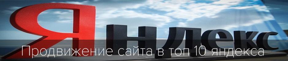 Просування сайту в ТОП 10 Яндекса