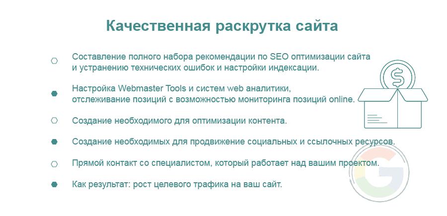 Качественная раскрутка сайта