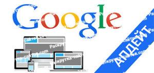 Google апдейт