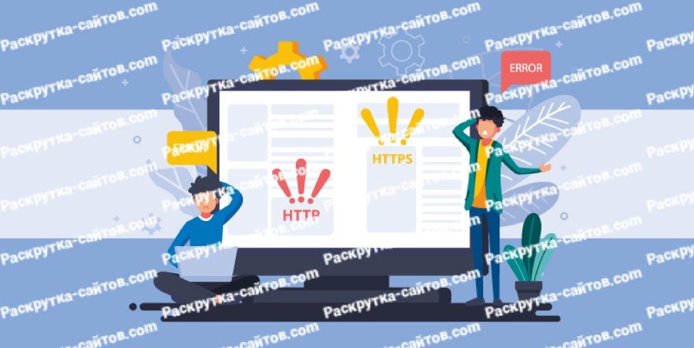Использование смешанного контента станет причиной блокировки в Google Chrome